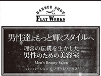 BARBER SHOP FLATWORKS 様